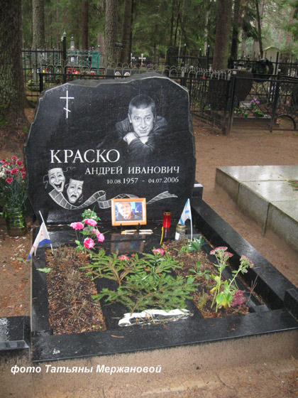 Могилы знаменитостей в - 956
